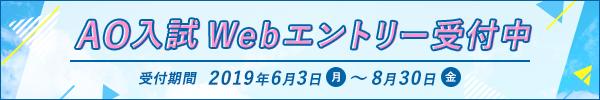 AO入試Webエントリー受付中