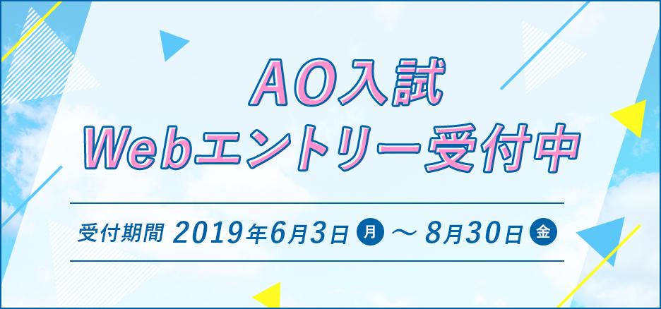 AO入試Webエントリー受付中!