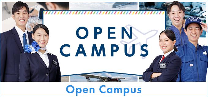 日本航空大学校 オープンキャンパス 2017