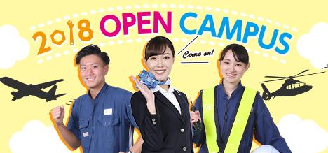 日本航空大学校 オープンキャンパス 2018