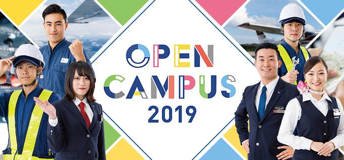 日本航空大学校 オープンキャンパス 2019