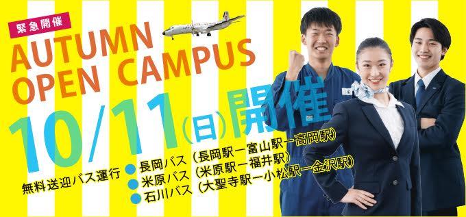 緊急開催!秋の特別オープンキャンパス