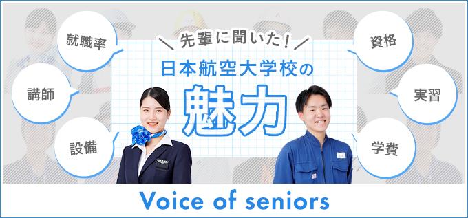 先輩に聞いてみた!私が日本航空大学校を選んだ理由