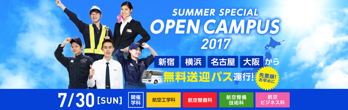 夏の特別オープンキャンパス参加者募集!