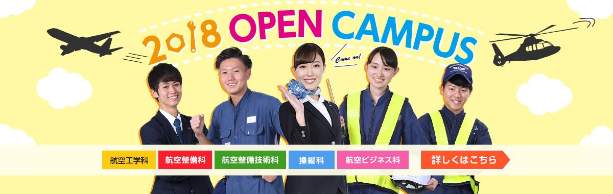 オープンキャンパス参加者募集!