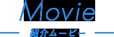 紹介MOVIE